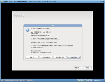 Fedora14_011.jpg