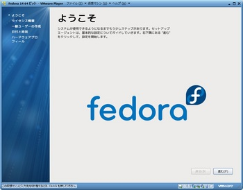 Fedora14_024.jpg