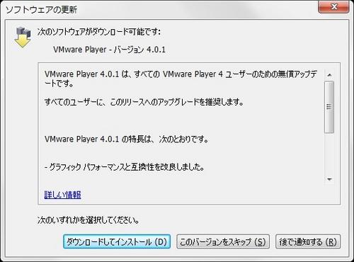 VMwarePlayer401_1.jpg