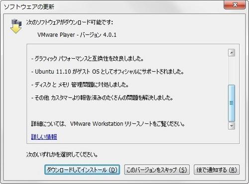 VMwarePlayer401_2.jpg