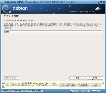 debian601a_007.jpg