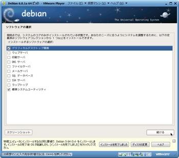 debian601a_021.jpg