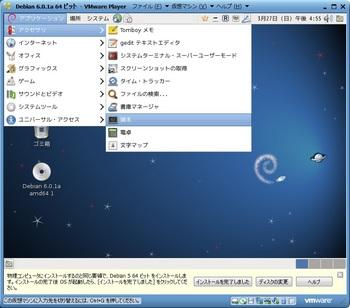 debian601a_029.jpg